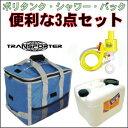 TRANSPORTER,トランスポーター●ポリタンク・バック・手動シャワー!便利な3点セット!
