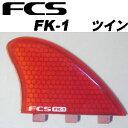 FCS,エフシーエス,フィン,ツイン●FK-1 PC パフォーマンスコア