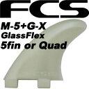 FCS,エフシーエス,フィン,Tri,Quad●M5 + G-X GlassFlex 5フィンセット