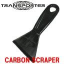 TRANSPORTER,トランスポーター,ワックス,リムーバー●CARBON,SCRAPER,カーボンスクレーパー