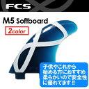 〔あす楽対応〕FCS,エフシーエス,フィン,ソフトフィン●M5 Softboard