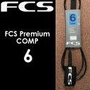 FCS,エフシーエス,リーシュコード,パワーコード●COMP 6ft コンプ