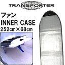 サーフボードケース,インナーケース,TRANSPORTER,トランスポーター●INNER CASE FUN インナーケース ファン 8'0