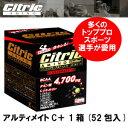 シトリックアミノ,アミノ酸,サプリメント●アルティメイトC+ 1箱(52包入)