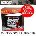 シトリックアミノ,アミノ酸,サプリメント●ディープインパクトC+ 300g 1箱
