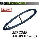 DESTINATION,ディスティネーション,サーフィン,ボードケース,ファン,フィッシュ●DECK COVER デッキカバー FUN FISH