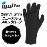 Ignite,イグナイト,サーフィン,防寒対策,グローブ●2mm/1.5mmニューメッシュスキングローブ