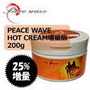 〔あす楽対応〕防寒対策,ホットジェル●PEACE WAVE HOT CREAM ピースウェーブホットクリーム増量200g