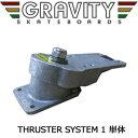 スケートボード,イメトレ,トラック,gravity,グラビティー●THRUSTER SYSTEM スラスターシステム thruster1 単体
