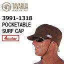TAVARUA,タバルア,サーフハット,日焼け防止●POCKETTABLE SURF CAP 3991-1318