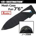 DESTINATION,ディスティネーション,サーフボードケース,メッシュケース,ファン●MESH CASE FUN 7'6