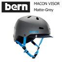 送料無料,正規代理店,bern,バーン,ヘルメット,スケートボード,スノーボード,自転車,ジャパンフィット●MACON VISOR MATTE-GREY