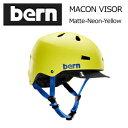 送料無料,正規代理店,bern,バーン,ヘルメット,スケートボード,スノーボード,自転車,ジャパンフィット●MACON VISOR MATTE-NEON-YELLOW