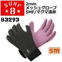 防寒対策,グローブ,SURF8,サーフエイト●2mm メッシュグローブ/SFM マグマ遠赤 83293