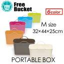 着替え,バケツ,収納●PORTABLE BOX ポータブル ボックス Mサイズ OH83
