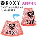 〔あす楽対応〕ROXY,ロキシ?,タオル,大判,ポンチョ,着替え●CAN'T YOU SEE ME RTW135356