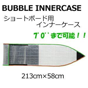 サーフボードケースインナーケース●BUBBLE INNERCASE バブルインナーケース ショートボード用