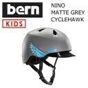 送料無料,bern,バーン,子供用,ヘルメット,ストライダー,スケートボード,スノーボード,自転車,ジャパンフィット●NINO MATTE-GREY CYCLEHAWK VISOR付き