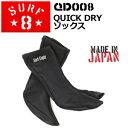 防寒対策,インナーウェアー,SURF8,サーフエイト●QUICK DRY ソックス QD008