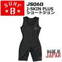 【送料無料】防寒対策,インアーウェアー,SURF8,サーフエイト●J-SKIN PLUS ショートジョン JS060