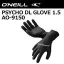 O'neill,オニール,サーフィン,防寒対策,グローブ●PSYCHO DL GLOVE 1.5 サイコDLグローブ 1.5 AO-9150