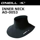 O'neill,オニール,サーフィン,防寒対策,インナー●INNER NECK インナーネック AO-0053