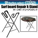 【送料無料】EXTRA,エキストラ,サーフボードラック,ディスプレイ●Surf board Repair X-Stand サーフボードリペアスタンド