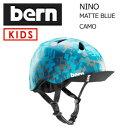 送料無料,bern,バーン,子供用,ヘルメット,ストライダー,スケートボード,スノーボード,自転車,ジャパンフィット●NINO MATTE-BLUE CAMO VISOR付き