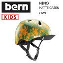 送料無料,bern,バーン,子供用,ヘルメット,ストライダー,スケートボード,スノーボード,自転車,ジャパンフィット●NINO MATTE-GREEN CAMO VISOR付き