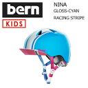 送料無料,bern,バーン,子供用,ヘルメット,ストライダー,スケートボード,スノーボード,自転車,ジャパンフィット●NINA GLOSS-CYAN RACING STRIPE VISOR付き