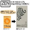 【送料無料】ZEN,ゼン,SUPER DRIVE,スーパードライブEX,虎,とら,サプリメント,アミノ酸●トラ ラミジップL 63g