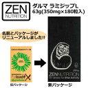 【送料無料】ZEN,ゼン,RE LOADE,リロードEX,達磨,だるま,サプリメント,アミノ酸●ダルマ ラミジップL 63g