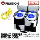 ポリタンクケース,FRUITION,フリュージョン●THRMO KEEPER TWO IN ONE※10Lポリタンク2個+手動シャワーセット