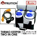 ポリタンクケース,FRUITION,フリュージョン●THRMO KEEPER TWO IN ONE※10Lポリタンク2個+電動シャワーセット