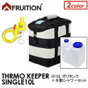 ポリタンクケース,FRUITION,フリュージョン●THRMO KEEPER SINGLE10L※10Lポリタンク+手動シャワーセット
