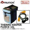 ポリタンクケース,FRUITION,フリュージョン●THERMO KEEPER FLEECE 10L※ポリタンク+電動シャワーセット