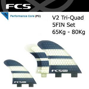 【送料無料】FCS,エフシーエス,フィン,トライフィン,クアッド,KELLY SLATER,ケリー スレーター●V2 PC Tri-Quad Set K2.1のテンプレートを採用したリニューアルデザインのFINです。