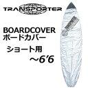 サーフボードケース,ソフトケース,TRANSPORTER,トランスポーター,デッキカバー●BOARD COVER ボードカバー ショート 〜6'6