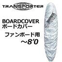 サーフボードケース,ソフトケース,TRANSPORTER,トランスポーター,デッキカバー●BOARD COVER ボードカバー ファン 〜8'0