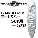 サーフボードケース,ソフトケース,TRANSPORTER,トランスポーター,デッキカバー●BOARD COVER ボードカバー SUP ?10'0