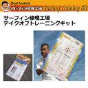 トレーニング,バランス●ドジ井坂 サーフィン修理工場 テイクオフトレーニングキット