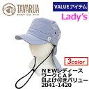 TAVARUA,タバルア,サーフハット,日焼け防止,ガールズ●WARK CAP WITH SUNSHADE 2041-1420