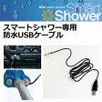 EXTRA,エキストラ,充電式,USB,着替え,電動シャワー,別売品●EXTRA スマートシャワー専用 防水USBケーブル