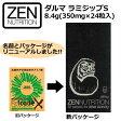 ZEN,ゼン,RE LOADE,リロードEX,達磨,だるま,サプリメント,アミノ酸●ダルマ ラミジップS 8.4g