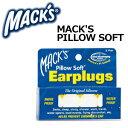 MACK'S,マックス,耳栓,mnv,メール便対応可●Pillow Soft Earplugs マックス ピローソフト イヤープラグ