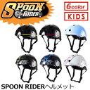 スケート SPOONRIDER スプーン ライダー プレゼント ヘルメット