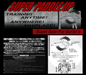 サーフィン,トレーニング,チューブ●SUPERPADDLEUPスーパーパドルアップ
