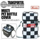 TRANSPORTER,�ȥ�ݡ�����,�ݲ�������,�ڥåȥܥȥ륫�С���MULTI PET BOTTLE COVER �ޥ���ڥåȥܥȥ륫�С�