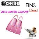 CEEDEX,シーデックス,ボディボード,フィン,限定カラー,2015●CEEDX FINS LIMITED ソフトフィン