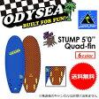 【送料無料】ODYSEA,オディシー,サーフボード,CATCHSURF,キャッチサーフ,スポンジボード,子供用●STUMP 5.0 Quad Fin
